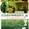11月稽古日のお知らせ(改訂版)