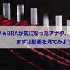 BRA★BRAが気になったアナタ、まずは動画を見てみよう!