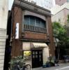 喫茶軽食 桃乳舎、うなぎ喜代川 東京都中央区日本橋小網町