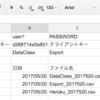 Google App Scriptを使ってデータストアのバックアップを自動化する