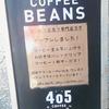 コーヒー屋さん、宇宙にオーダー?!