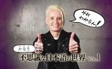 バリバリ英語にしにくい日本語「さすが!」さてどう訳す?