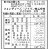 ウェンディーズ・ジャパン株式会社 第8期決算公告