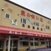 「サロマの道の、向こう側」 4日目 〜名物エイド「斉藤商店」のお母さん。優しい笑顔に見送られ、さらばサロマ!!最後まで想定外のお方さま!!〜