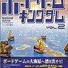 ボードゲームキングダムVol.2