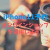 新型iPhone11 pro maxをネットで購入するコツ オンラインショップを活用しよう!