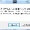 IISでサイトの削除
