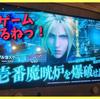 【謎解き感想】リアル潜入ゲーム × FINAL FANTASY VII REMAKE 『壱番魔晄炉を爆破せよ』