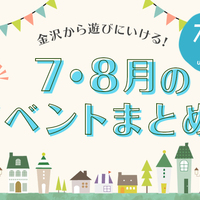 【7/29更新!】石川・金沢から行けるイベント一覧2020!【イベントまとめ】