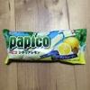 【グリコ】パピコ期間限定-シチリアレモン-の甘酸っぱさが癖になる!