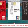 【三菱東京UFJ-JCBデビット】発行だけでポイントゲット|VISAかJCBいずれかしか発行できず!