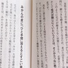 鍼灸師にオススメの本^_^