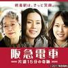 映画:「阪急電車 片道15分の軌跡」