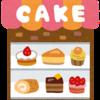 ダイエットは明日から! 今日はとにかくケーキを食べます!
