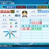 リッチ・ゲイル(阪神)【パワナンバー・パワプロ2020】