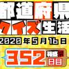 【都道府県クイズ生活】第352回(問題&解説)2020年5月16日