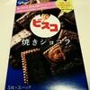 【グリコ】新発売のビスコ焼きショコラがおすすめ!
