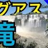 イグアスの滝に行ってみた【YouTube解説回】