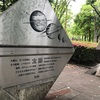 【日常】ぶらり茨城の旅:牛久~土浦~筑波