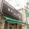ホエー豚のランチ丼@肉の総合商社 飯処にっくん 初訪問