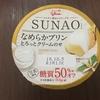 低糖質のアイスで有名なSUNAOシリーズから低糖質のプリンが発売!
