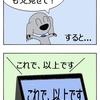 【クピレイ犬漫画】新型アレクサがやってきた!2