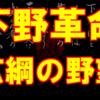 信長の野望 武将風雲録 攻略 ~①下野革命 広綱の野望~