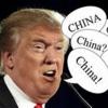 トランプ政権の「中国の報復に対する報復」!! 株価はどうなる?