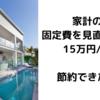 家計の固定費を見直したら月に15万円も節約できた話