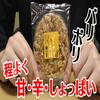 ピーナツ太鼓(伊藤軒)、大粒ピーナツとアラレ種をつくねたお菓子