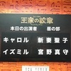 『王家の紋章』 2016/08/15 マチネ