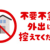 小池知事動く!!一都三県で『緊急事態行動』菅首相また後手対応へ