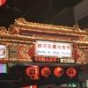 【台湾旅行】台湾鉄道「松山駅」で下車したので近くの『饒河街夜市』を歩いてくる