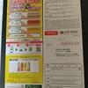 【4/4*4/6】東北イオングループ×キリン午後の紅茶35周年プレゼントキャンペーン【レシ/スマホ*はがき】