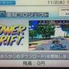 ニンテンドーeショップ更新!アークが3DSでシェフィ―Shephy―を配信!WiiUではトルクルとニンジャピザガール!