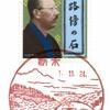 【風景印】栃木郵便局