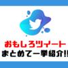 おもしろツイート172選まとめ!一挙紹介!