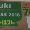 sukipass(スキパス4弾)4種のチーズドリ牛も対象!?
