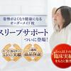 スリープサポート|今なら激安価格の18000円で購入できます!