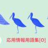 【応用情報】用語集[O]