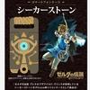 ゼルダの伝説 BotWのシーカーストーンiPhoneケースを任天堂が発売