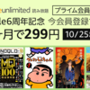 Kindle: 「Kindle Unlimited」3ヶ月分を299円で使えるキャンペーン