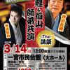 【3/14 一宮 松鯉&伯山延期公演のチケット送りました】