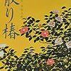 『散り椿』@立川シネマシティ/CINEMA ONE(18/09/29(sat)鑑賞)