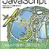 【書評】これから学ぶJavaScript
