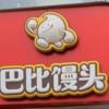 中国の朝ごはん〜巴比饅頭〜