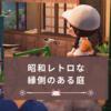 【あつ森】昭和レトロな縁側のある庭【部屋レイアウト】