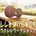 ウクレレを弾いて楽しもう!~ウクレレワークショップ~第30弾