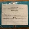 【懸賞】サントリー 光るロゴ ボスジャンが到着!!