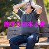 ニート生活に飽きてブログ飯生活したい日本人妻